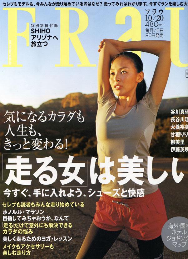 2005.10-frau-hyoushi.jpg