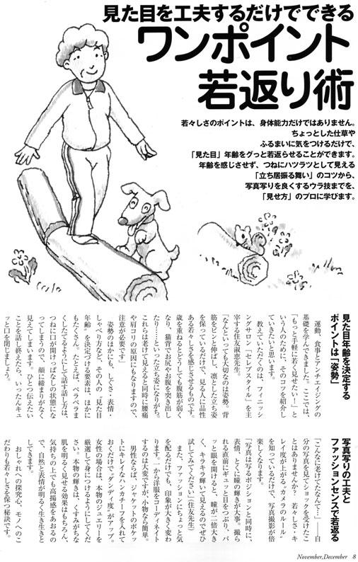 2005.10-onzawei-2.jpg