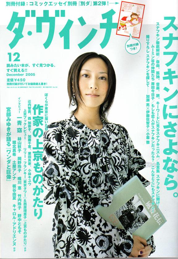 2005.11-da-hyoushi.jpg