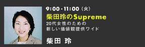 2005.9.27-supreme.jpg