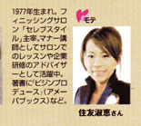 2005no.25-chouchou2.jpg