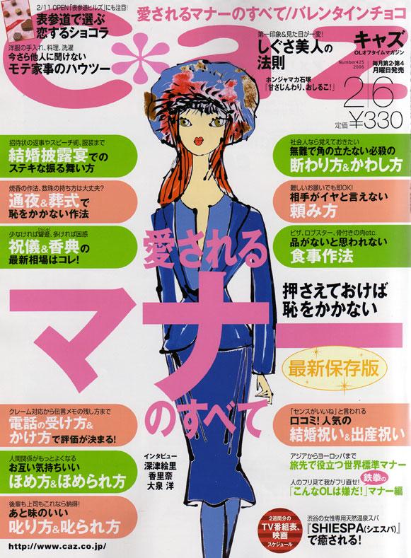 2006-2.6-caz-hyoushi.jpg