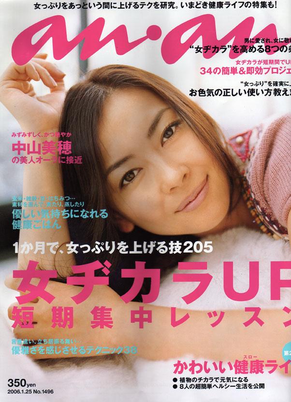 2006.1.25-anan.jpg