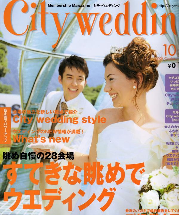 2006.10-citywedding-hyoushi