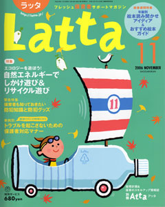 2006.11-latta-hyoushi.jpg