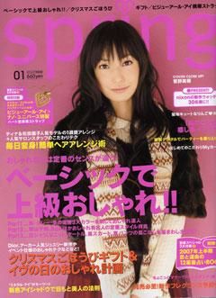 2006.11-spring-hyoushi.jpg
