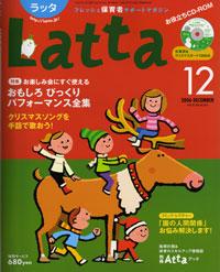 2006.12-latta-hyoushi.jpg