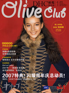 2006.12dhc-chaina-hyoushi.jpg