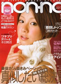 2006.12nonno-hoyushi.jpg