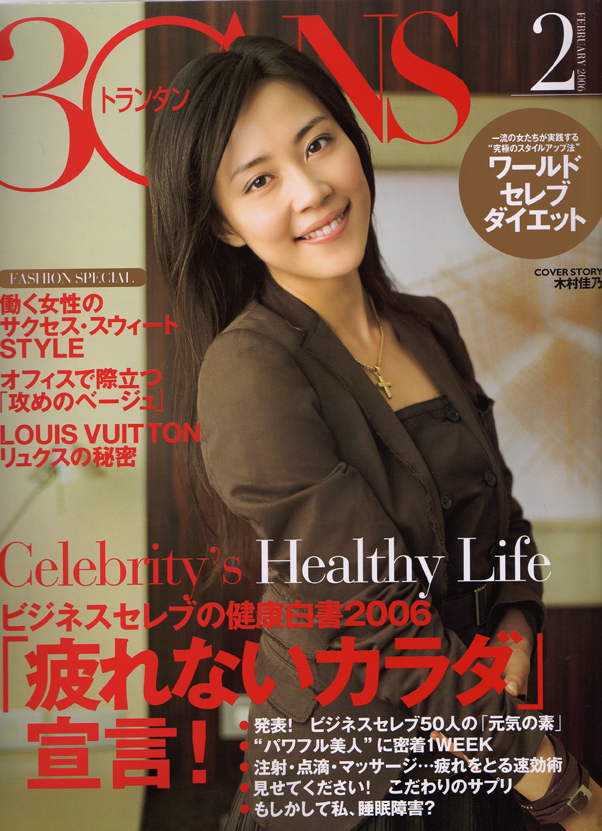2006.2-30ans-hyoushi