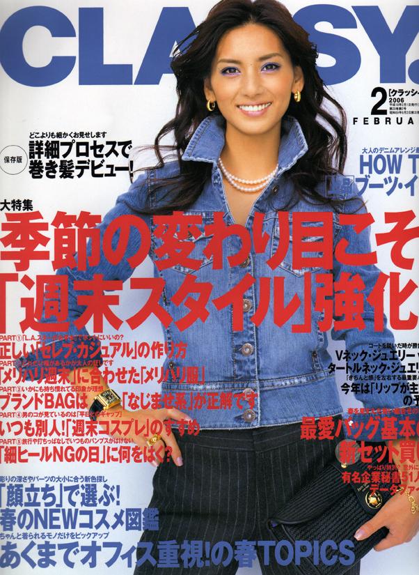2006.2-classy-hyoushi