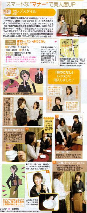 2006.2.-chouchou.jpg