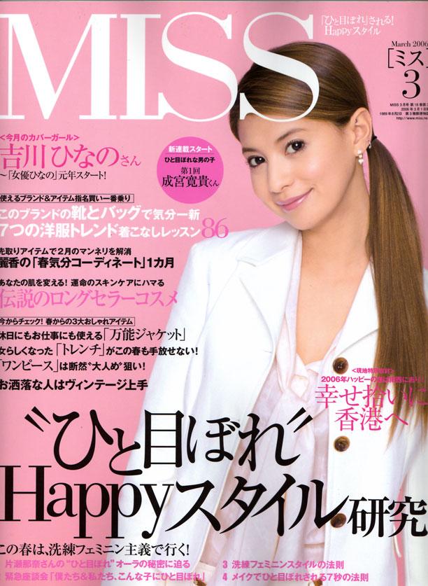 2006.3-miss-hyoushi.jpg