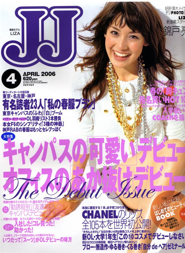 2006.4-JJ-hyoushi.jpg