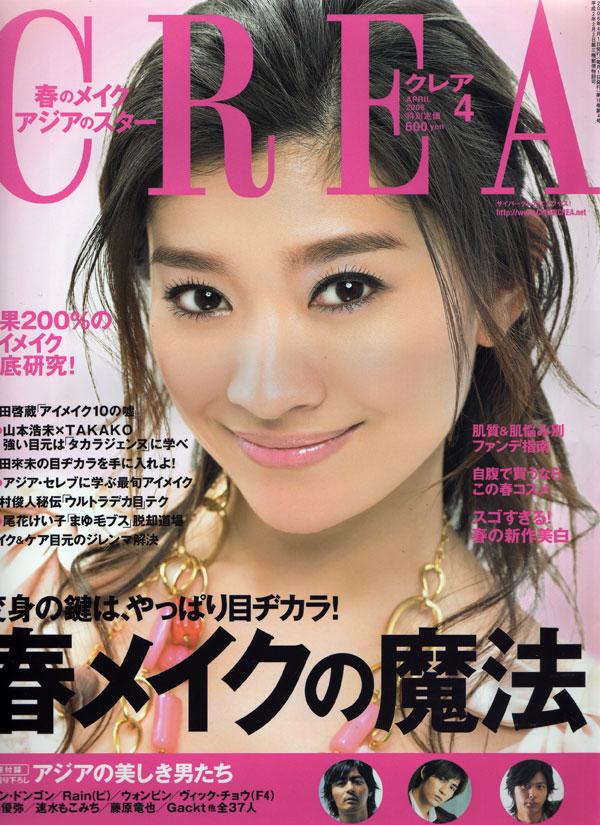 2006.4-crea-hyoushi.jpg