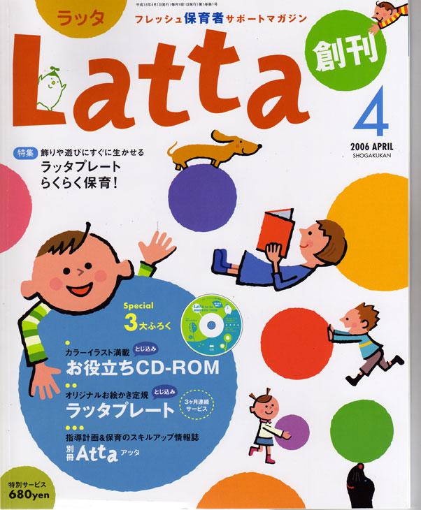 2006.4-latta-hyoushi.jpg