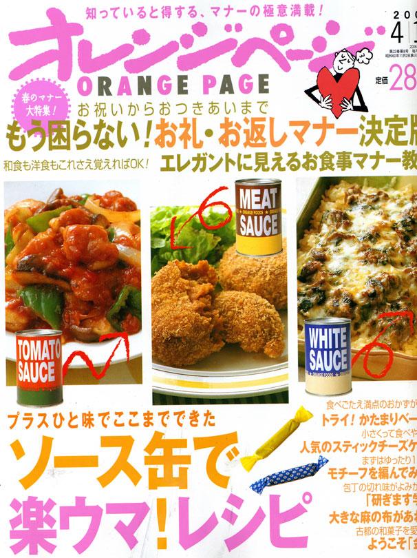 2006.4-orange-hyoushi.jpg