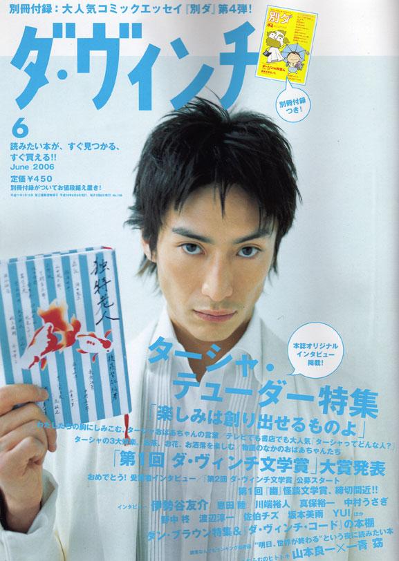2006.5-davinchi-hyoushi.jpg