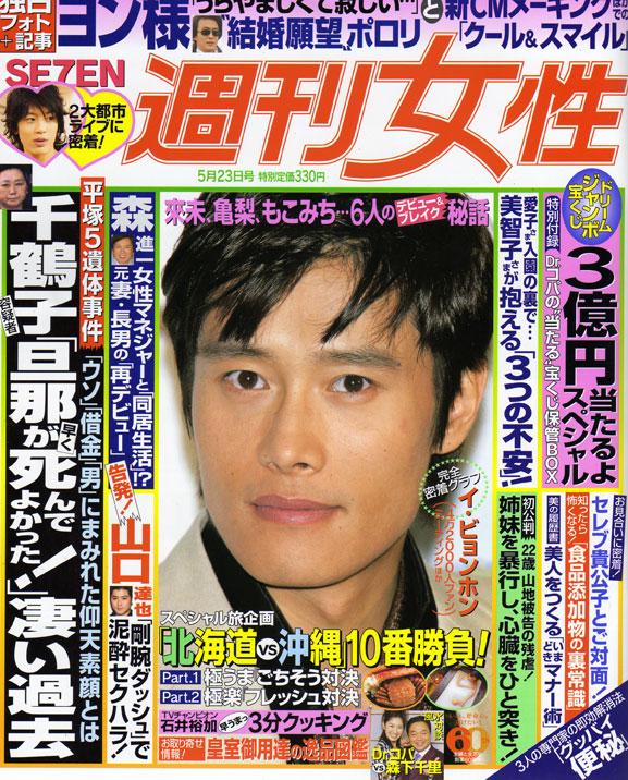 2006.5-syuukan-hyoushi.jpg