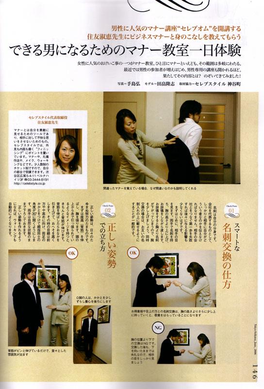 2006.5-tokyo-1.jpg