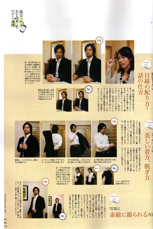 2006.5-tokyo-2.jpg