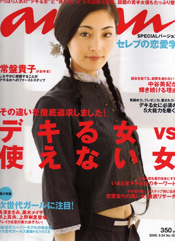 2006.5anan-hyoushi.jpg