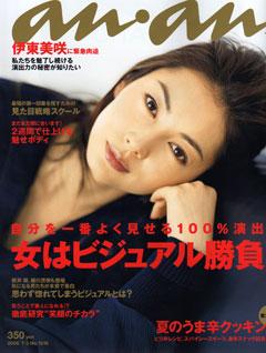 2006.6-anan-hyoushi.jpg