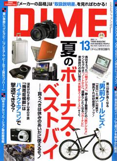 2006.6-dime-hyoushi.jpg