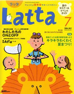 2006.6-latta-hyoushi.jpg