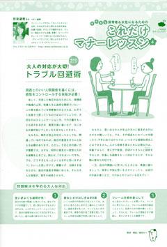 2006.6-latta.jpg