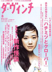 2006.7-da-hyoushi.jpg