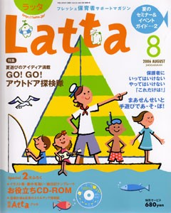2006.7-latta-hyoushi.jpg