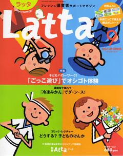2006.8-latta-hyoushi.jpg