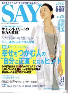 2006.8-say-hyoushi.jpg
