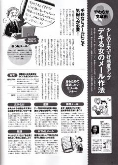 2006.8-say1.jpg
