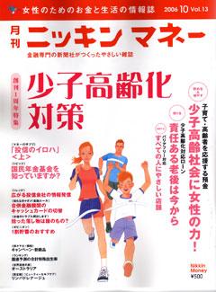 2006.9-ニッキン-hyoushi.jpg