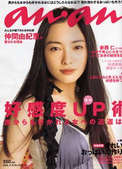 2006.9-anan-hyoushi.jpg