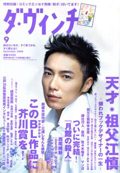2006.9-davinchi-hyoushi.jpg