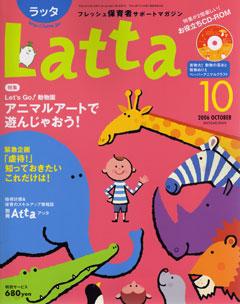 2006.9-latta-hyoushi.jpg