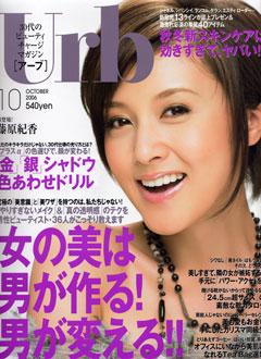 2006.9-urb-hyoushi.jpg