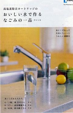2007.1-inax-hyoushi.jpg