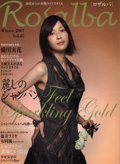2007.1rosalba-hyoushi.jpg