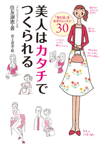 cover_美人は_web中.jpg