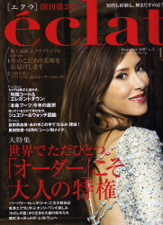 eclat_01_2007_11.jpg
