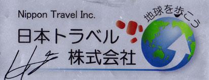 nihon-travel-1.jpg