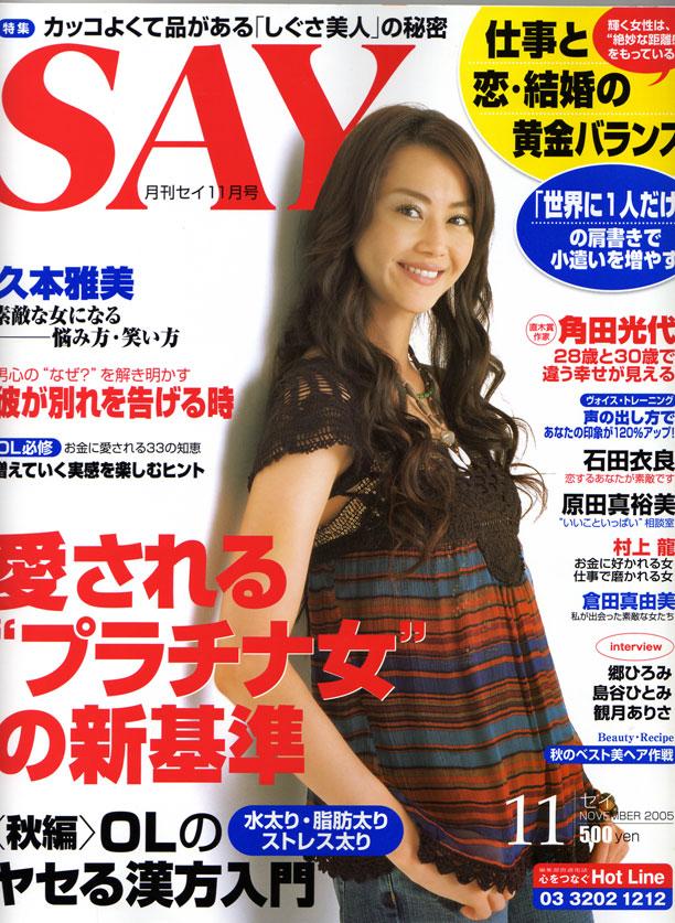 say-hyoushi2005.9.jpg