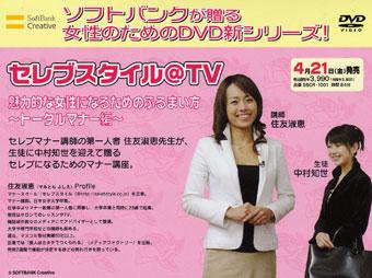 softbank-yoshi.jpg