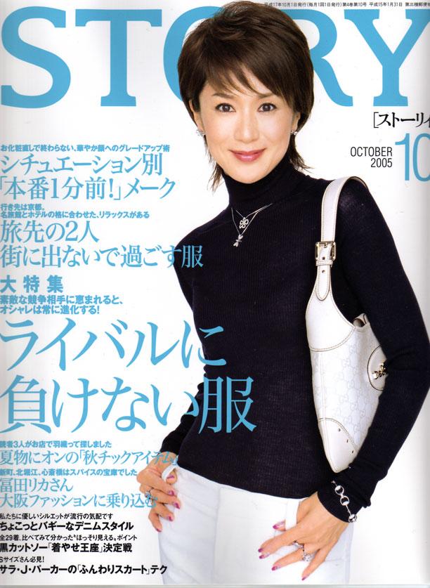story2005.10